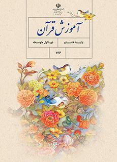 نمونه سوالات درس 1 تا 3 قرآن پایه هشتم