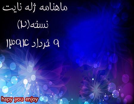 دانلود ماهنامه ژله نایت نسخه خردادماه 94 (شماه 2)
