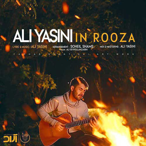 دانلود آهنگ جدید این روزا از علی یاسینی