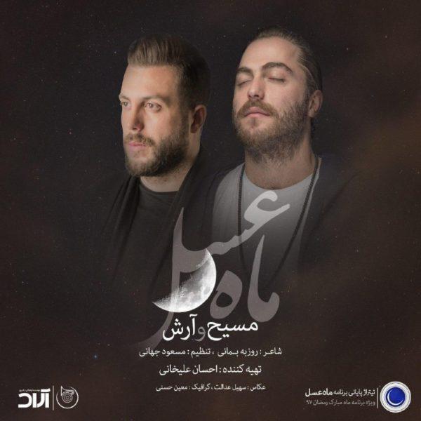 نسخه بیکلام آهنگ ماه عسل از آرش و مسیح