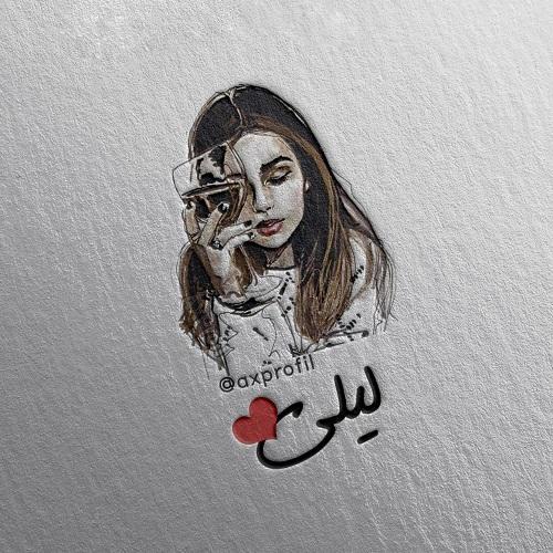 تایپوگرافی اسم لیلا | عکس پروفایل اسم لیلا