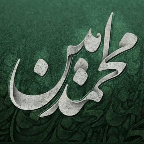 عکس پروفایل اسم محمد امین