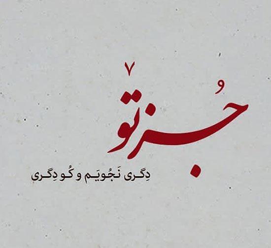 عکس نوشته دو بیتی عاشقانه مولانا