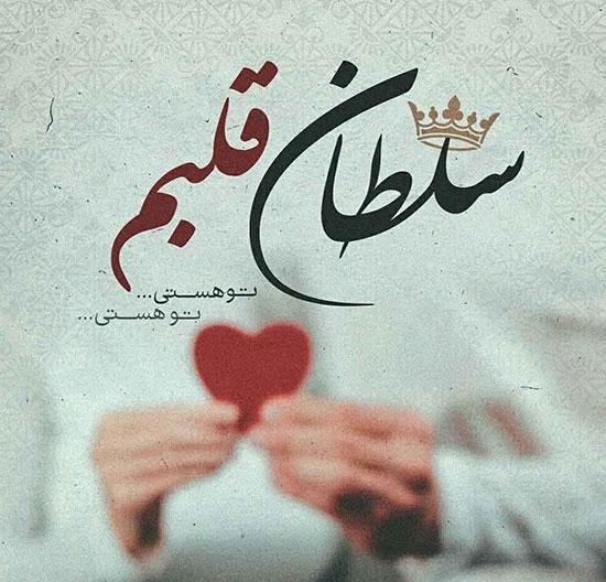 سلطان قلبم طو هستی طو هستی
