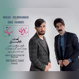 مراد گل محمدی و امید رحمتی به نام نارفیق | کردی کرمانشاهی