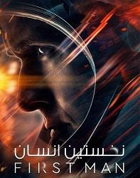 دانلود فیلم نخستین انسان 2018 First Man