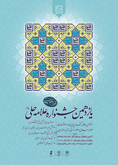 فراخوان جشنواره علامه حلی(ره)