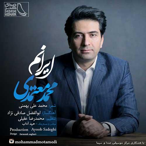 دانلود آهنگ محمد معتمدی به نام ایرانم