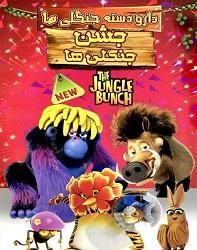دانلود انیمیشن جشن جنگلی ها The Jungle Bunch