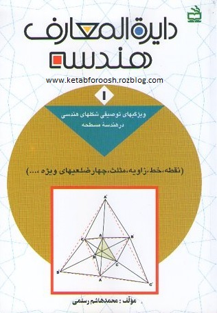 کتاب - دایرة المعارف هندسه - شماره ی 1 - ویژگی های توصیفی شکل های هندسی در هندسه مسطحه