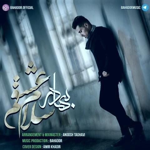 دانلود موزیک ویدیو بهادر به نام سلام عشقم