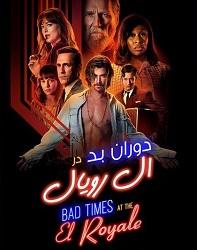 دانلود فیلم دوران بد ال رویال Bad Times at the El Royale 2018