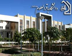 ثبت نام طلاب(دانشگاه باقرالعلوم)