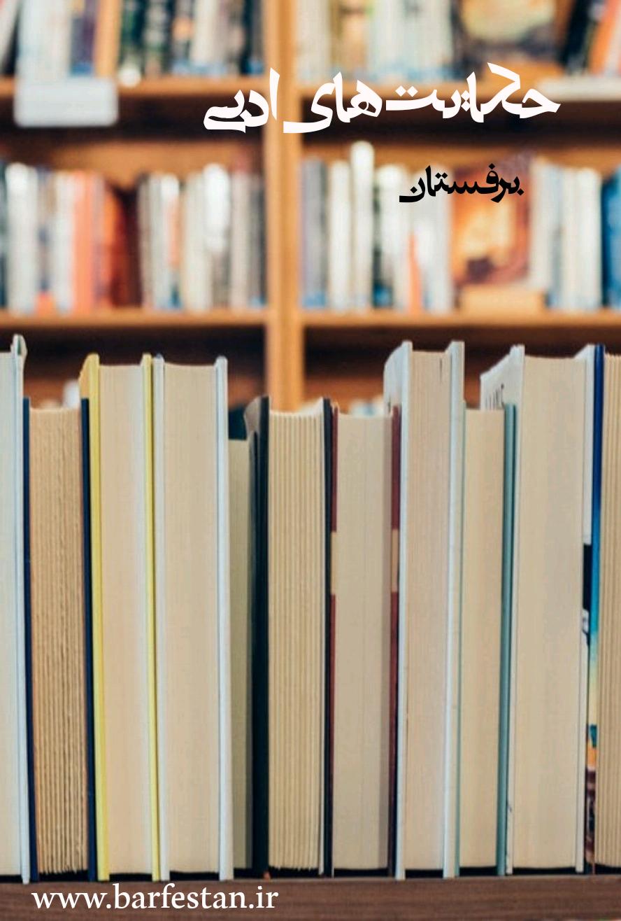 برفستان؛حکایات جالب و خواندنی(قسمت یازدهم)