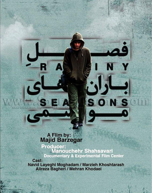 دانلود فیلم ایرانی فصل باران های موسمی با لینک مستقیم