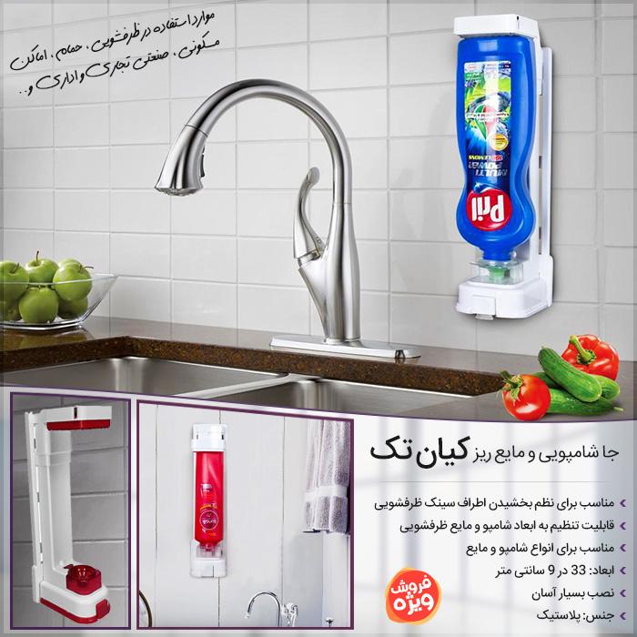 مایع ریز دستی و جاشامپویی مخصوص ریکا و مایع دستشویی