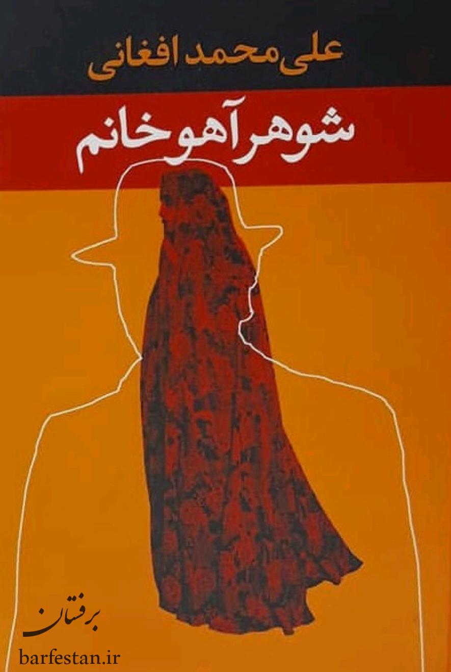 برفستان؛اتاق نقد ادبی(قسمت دوازدهم)شوهر آهوخانم،علی محمد افغانی
