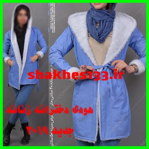 لباس هودی بلند دخترانه زنانه رنگ آبی