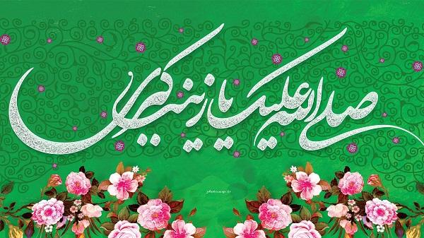 دانلود جلسه ولادت حضرت زینب کبری(س) 97 - با کیفیت بالا