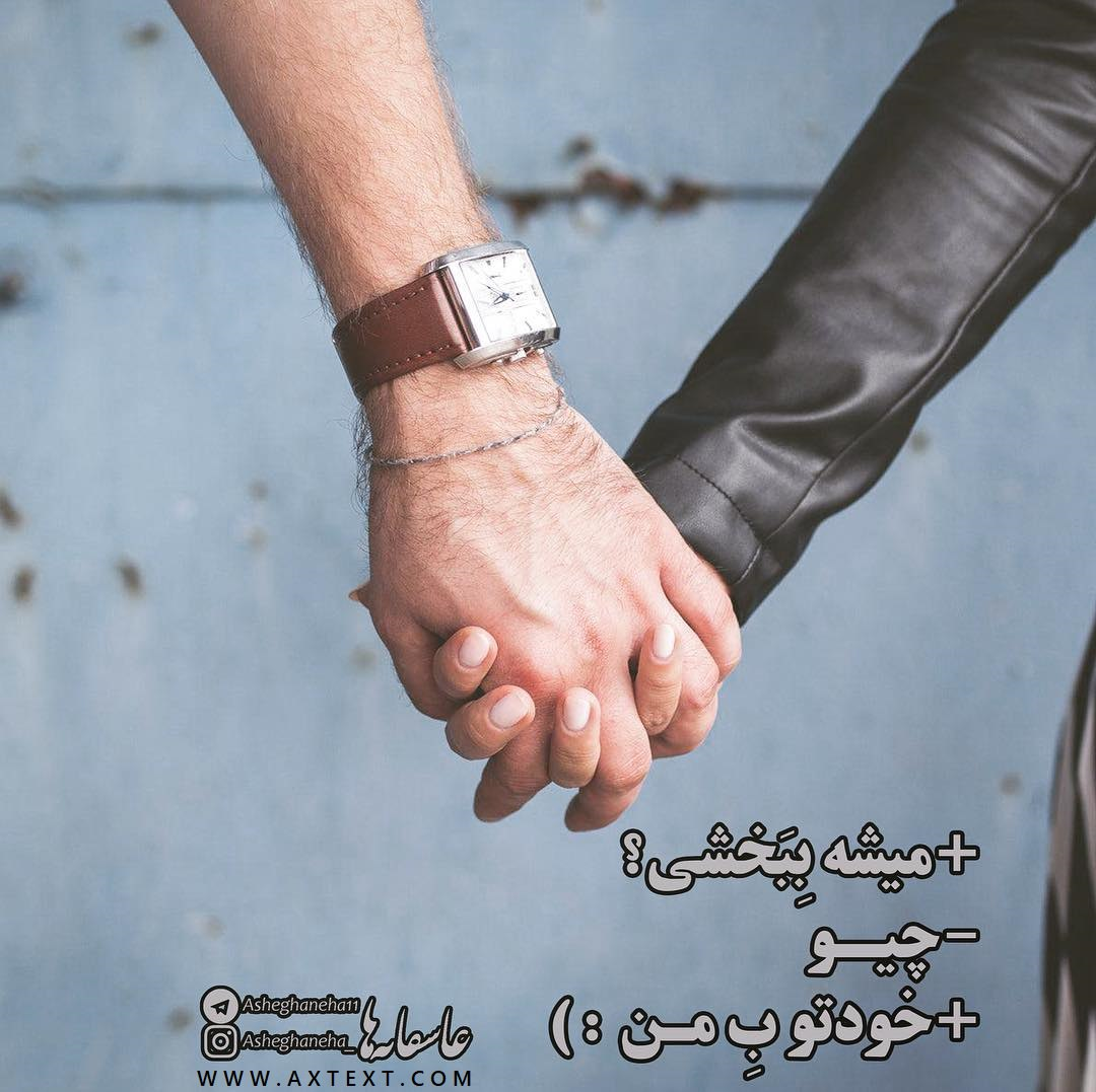 عکس عاشقانه خاص1