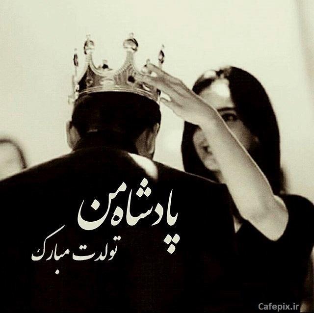 پادشاه من