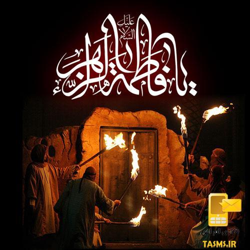 عکس نوشته جدید وفات حضرت فاطمه و ایام فاطمیه 97