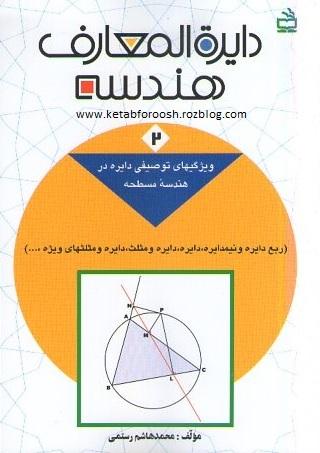 کتاب - دایرة المعارف هندسه - شماره ی 2 - ویژگی های توصیفی دایره در هندسه ی مسطحه