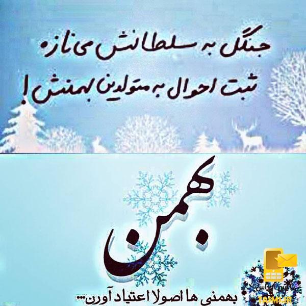 عکس نوشته و پیام تبریک تولد متولدین بهمن | تولد بهمن ماهی ها 97