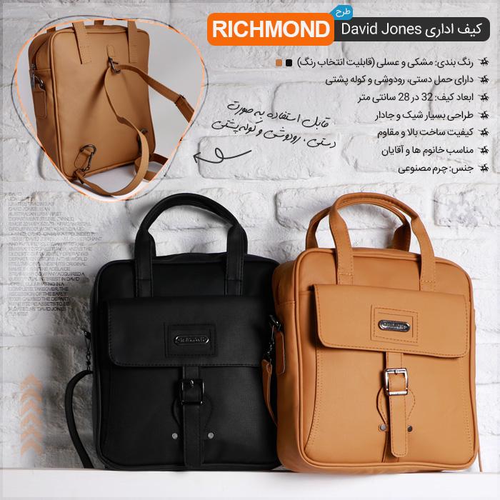 کیف اداری مارک ریچموند مدل دیود جونز رنگ مشکی، عسلی