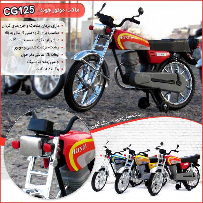 خرید ماکت موتور سیکلت دکوری