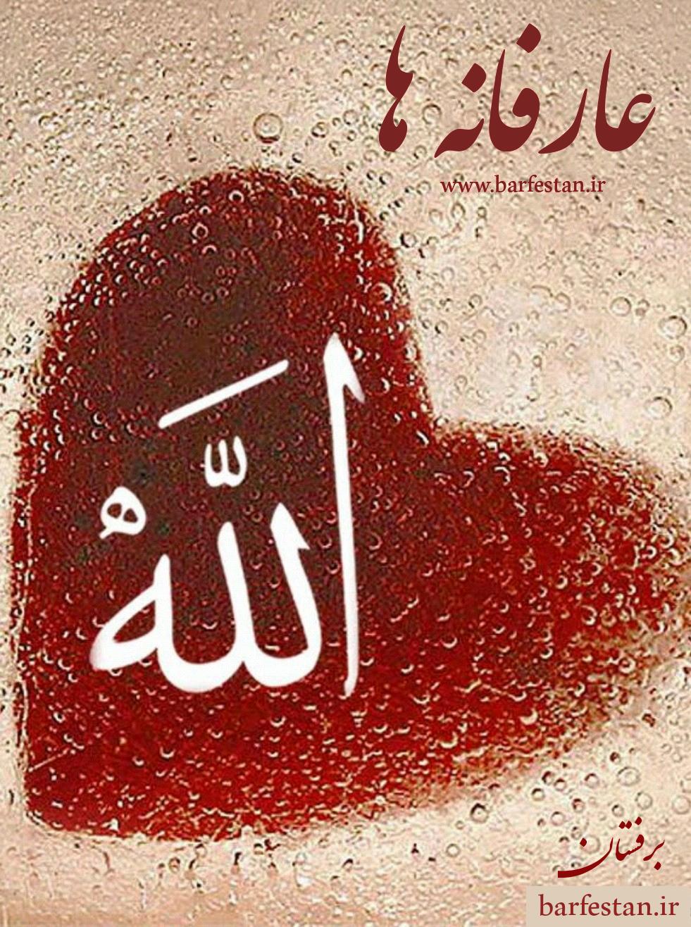 برفستان؛عارفانه، مناجات؛قسمت سیزدهم