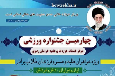 جشنواره ورزشی طلاب مشهد