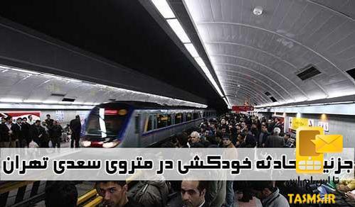 آخرین خبر از جزئیات خودکشی در متروی سعدی تهران