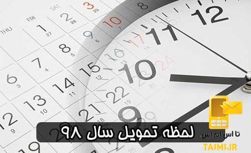 روز و ساعت تحويل سال ۱۳۹۸ | لحظه تحویل سال 98 کی میباشد