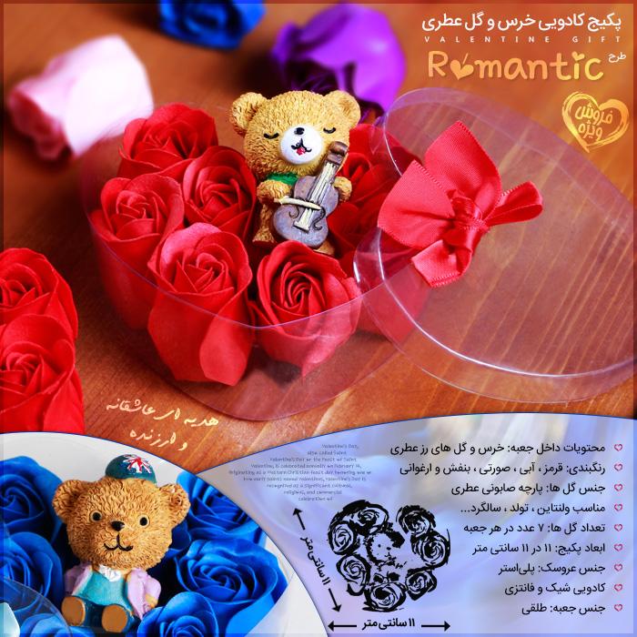 کادو خرس و گل عطری Romantic بهترین هدیه