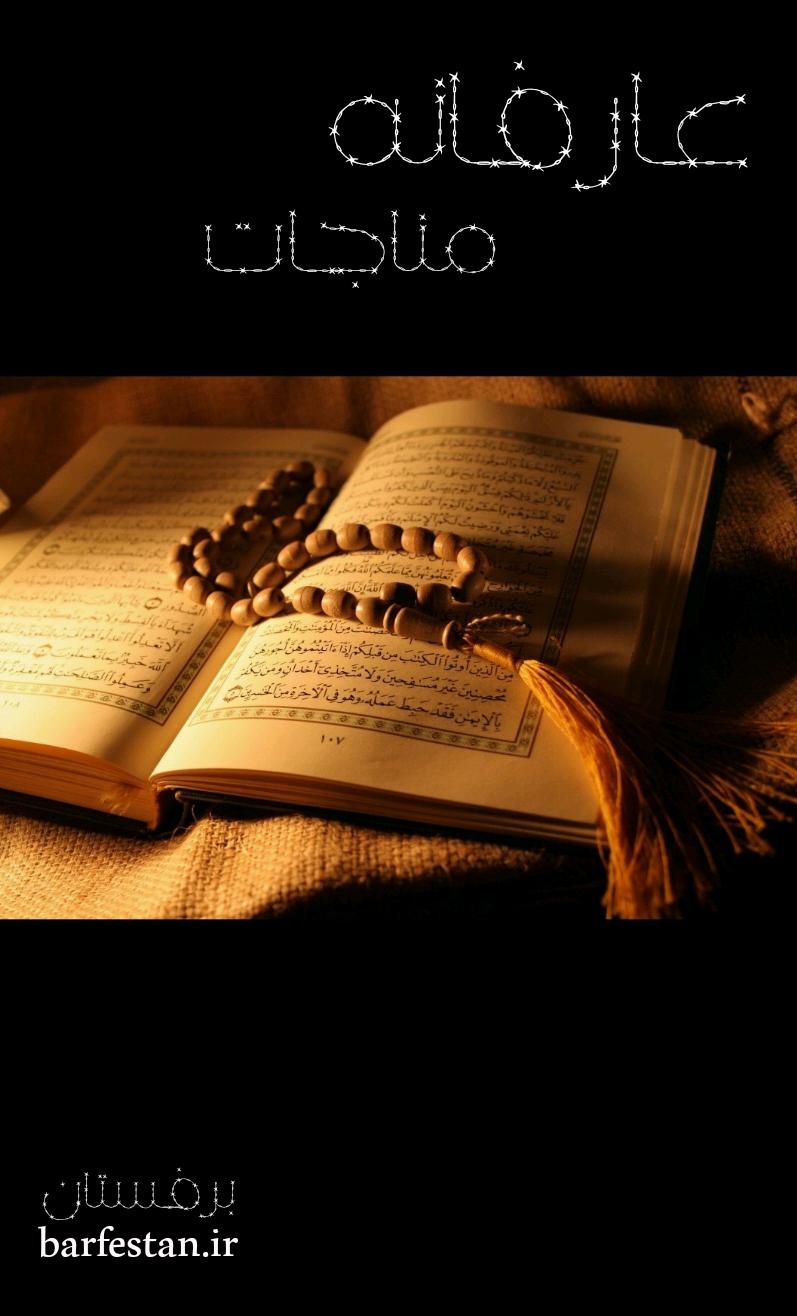 برفستان؛عارفانه، مناجات؛قسمت چهاردهم