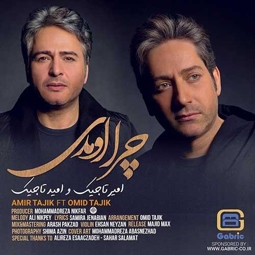 دانلود آهنگ امیر و امید تاجیک به نام چرا اومدی