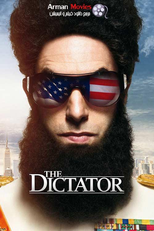 دانلود فیلم The Dictator 2012