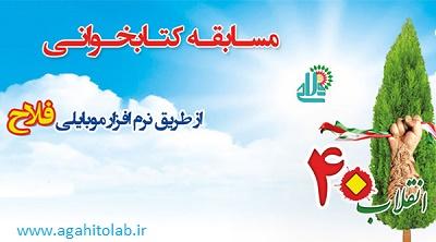 مسابقه کتابخوانی انقلاب اسلامی