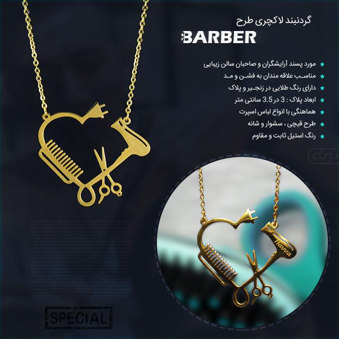 گردنبند آرایشگری لاکچری طرح Barber استیل و رنگ ثابت
