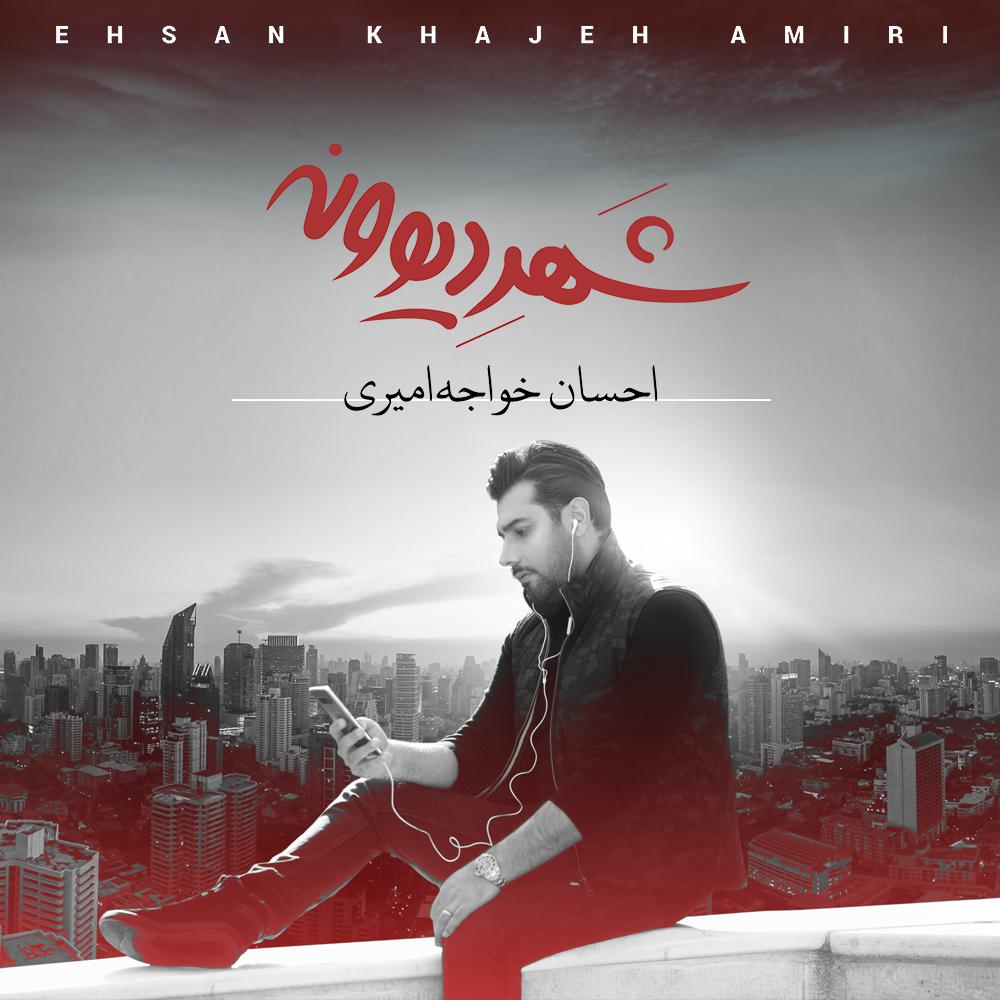 دانلود موزیک ویدیو  احسان خواجه امیری به نام شهر دیوانه