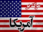 ما نباید مرگ بر امریکا بگوییم ایا؟