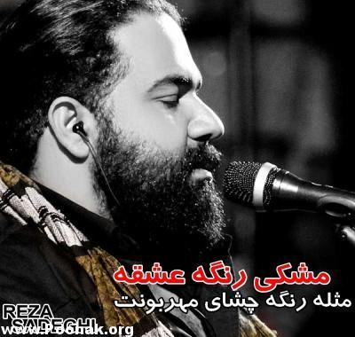 نسخه بیکلام آهنگ مشکی از رضا صادقی