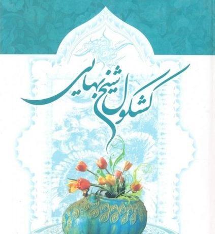 دانلود کشکول شیخ بهایی(نسخه خطی و دست نویس)