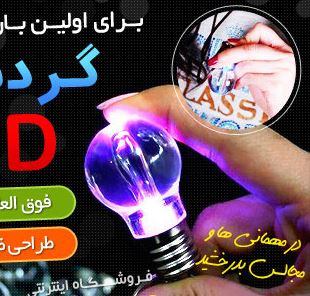 خرید گردنبند لامپ ال ای دی نورانی هفت رنگ (با طرح لامپ)