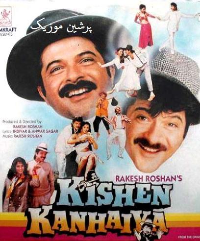 دانلود فیلم هندی کیشن و کانیا Kishen Kanhaiya 1990 با دوبله فارسی