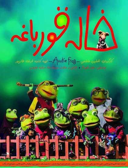 دانلود فیلم ایرانی خاله قورباغه