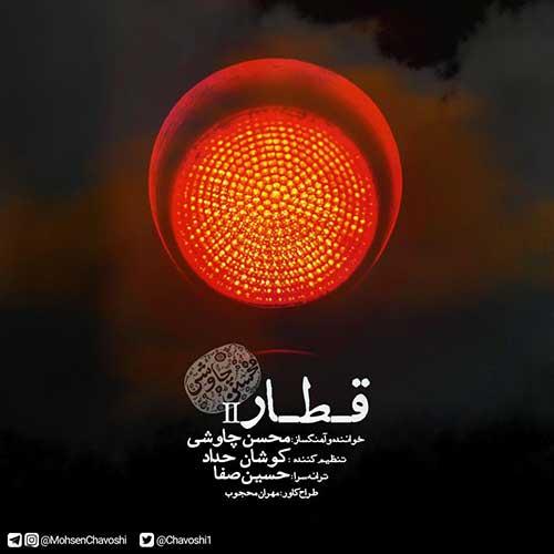 دانلود ورژن جدید آهنگ محسن چاوشی قطار