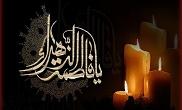 برکات مزار مخفی حضرت زهرا(س) برای اسلام