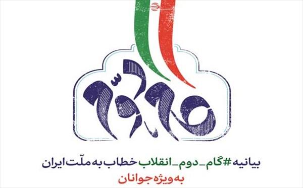 کمپین گام دوم انقلاب